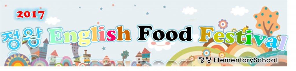2017정왕English Food Festival